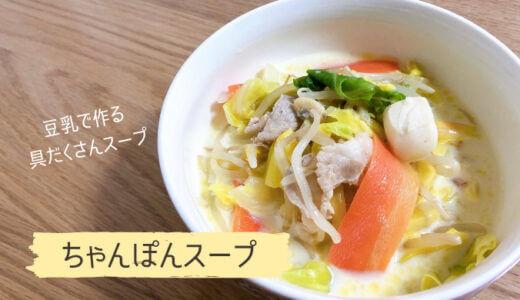 豆乳で作るちゃんぽんスープのレシピ【糖質7.5g】