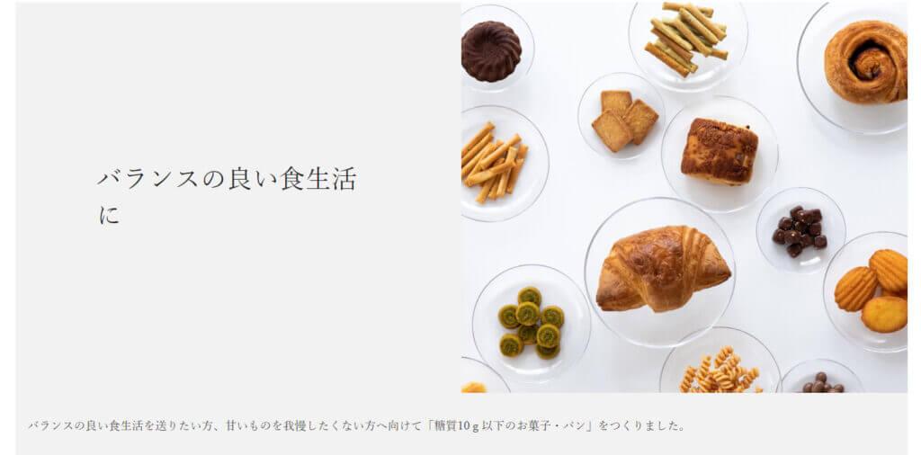 無印良品HP 糖質10g以下のお菓子