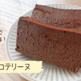 低糖質で濃厚!簡単なチョコテリーヌの作り方【糖質6.3g】