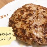 水切りなしの豆腐ハンバーグ