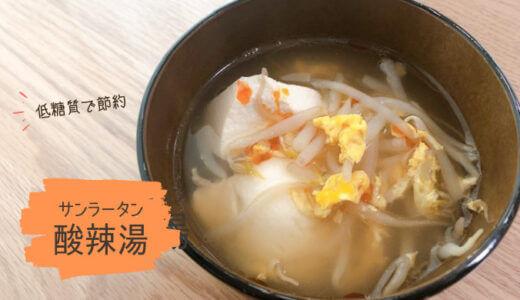 10分で簡単!豆腐ともやしの酸辣湯(サンラータン)【糖質3g】