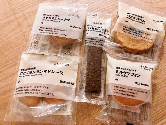 無印良品 糖質10g以下のお菓子