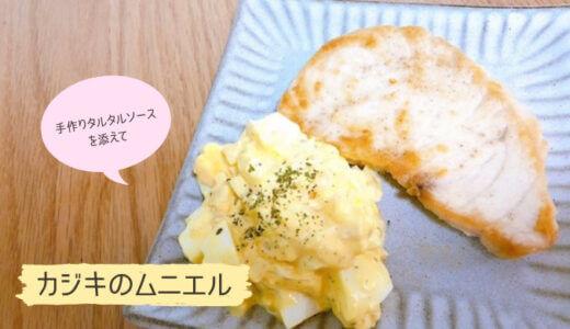 カジキのムニエル!手作りタルタルソース添え【糖質4.3g】