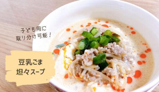 豆乳ごま坦々スープ 子ども用に取り分け可能【糖質6.3g】