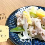 豚肉のネギ塩レモン