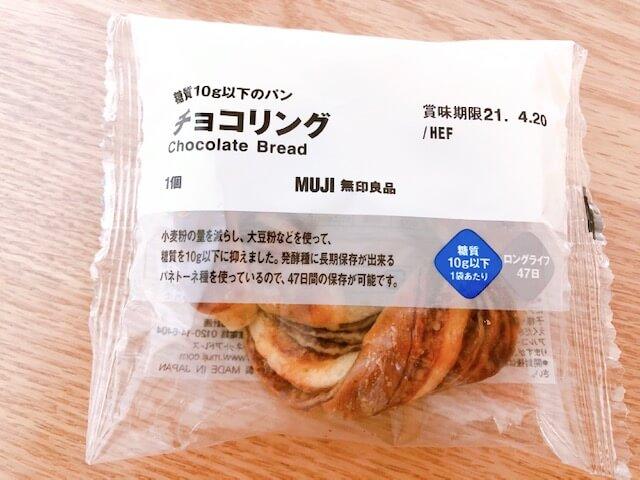 無印良品 糖質10g以下のパン チョコリング