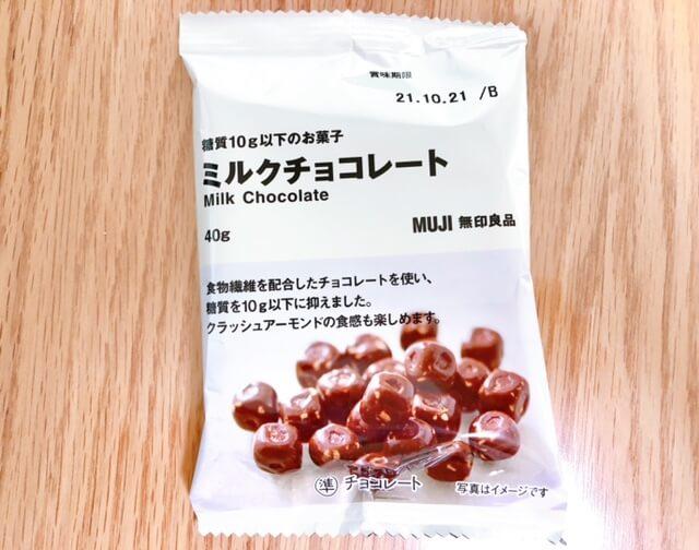 無印良品 糖質10g以下のお菓子 ミルクチョコレート