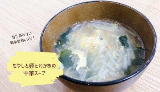 もやしと卵とわかめの中華スープ!簡単節約レシピ【糖質1.2g】