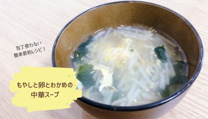 もやしと卵とわかめの中華スープ
