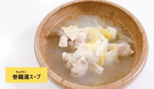 手羽元で作る参鶏湯(サムゲタン)スープ/炊飯器で簡単調理【糖質2g】