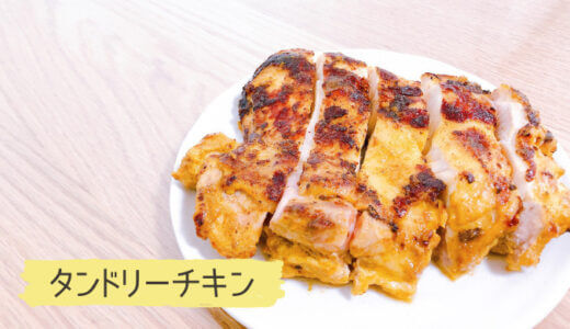 タンドリーチキン!漬け込んで焼くだけレシピ【糖質1.6g】