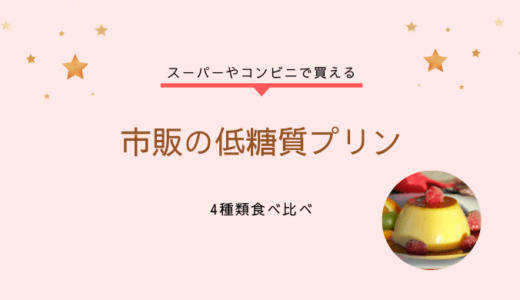 市販の低糖質プリンを食べ比べ【森永・SUNAO】
