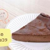 豆腐のガトーショコラ!小麦粉なしで低糖質&ヘルシー【糖質3.5g】
