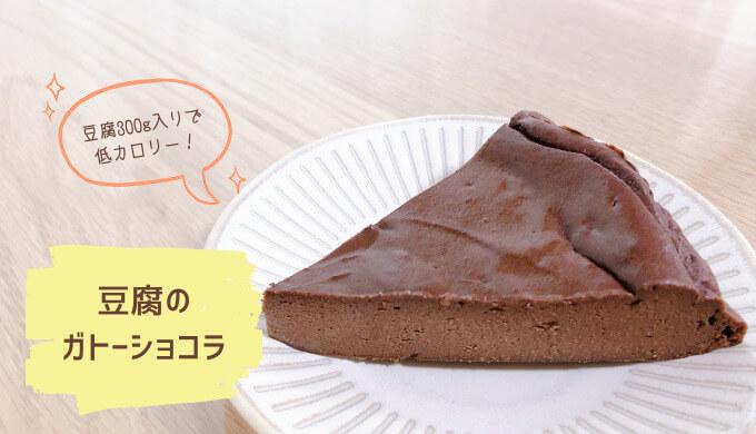 豆腐のガトーショコラ