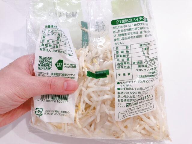 もやしと卵とわかめの中華スープ もやしを折る