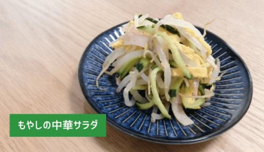 もやしの中華サラダ/レンジを使って面倒な工程を簡単に【糖質4g】