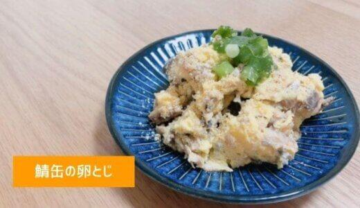 電子レンジで簡単1品!5分で作れる鯖缶の卵とじ【糖質0.4g】