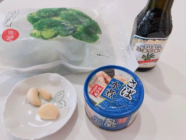 【鯖缶アヒージョ】電子レンジで作る鯖の水煮缶レシピ 材料