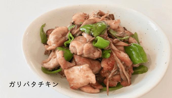 【ガリバタチキン】少ない調味料で絶対美味しいレシピ