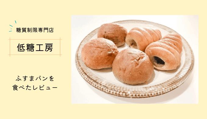 【低糖工房の評判と口コミ】低糖質パンを食べてみた感想【お得な購入方法あり】