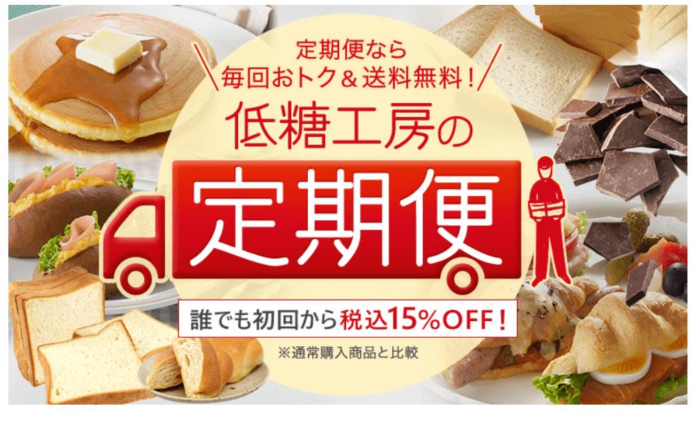 【低糖工房の評判と口コミ】低糖質パンを食べてみた感想 定期便