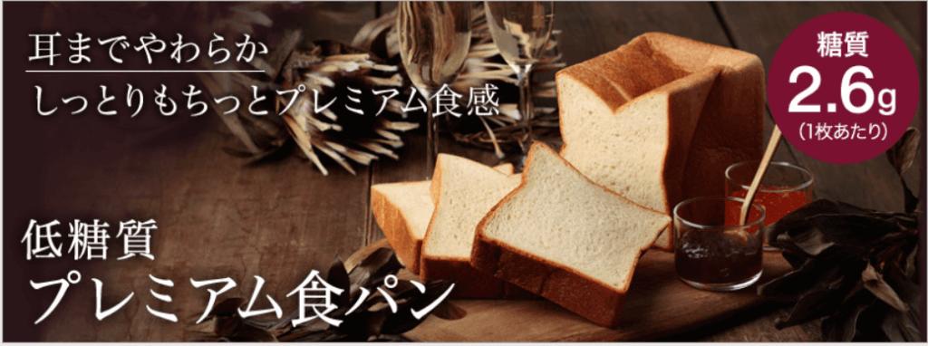 【低糖工房の評判と口コミ】低糖質パンを食べてみた感想 食パン
