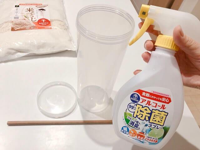【ヨーグルトメーカー】米麹で作る簡単な甘酒 消毒