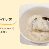 ヨーグルトメーカーで失敗なしの手作り塩麹【適量作るレシピの紹介】